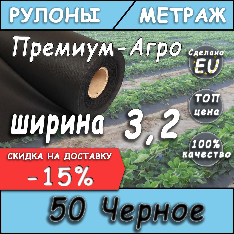Агроволокно на метраж 50 черное 3,2м