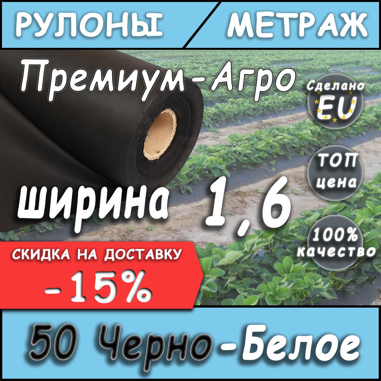 Агроволокно на метраж 50 черно-белый 1,6 м