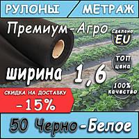Агроволокно на метраж 50 черно-белый 1,6 м, фото 1