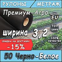 Агроволокно на метраж 50 черно-белый 3,2м, фото 1