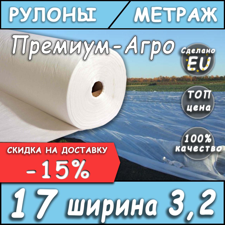 Агроволокно на метраж 17 белый 3,2 м