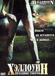 DVD-диск Хеллоуїн. Свято смерті (США, 2006)
