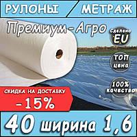 Агроволокно на метраж 40 белый 1,6 м