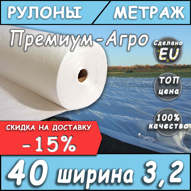 Агроволокно на метраж 40 белый 3,2 х 12