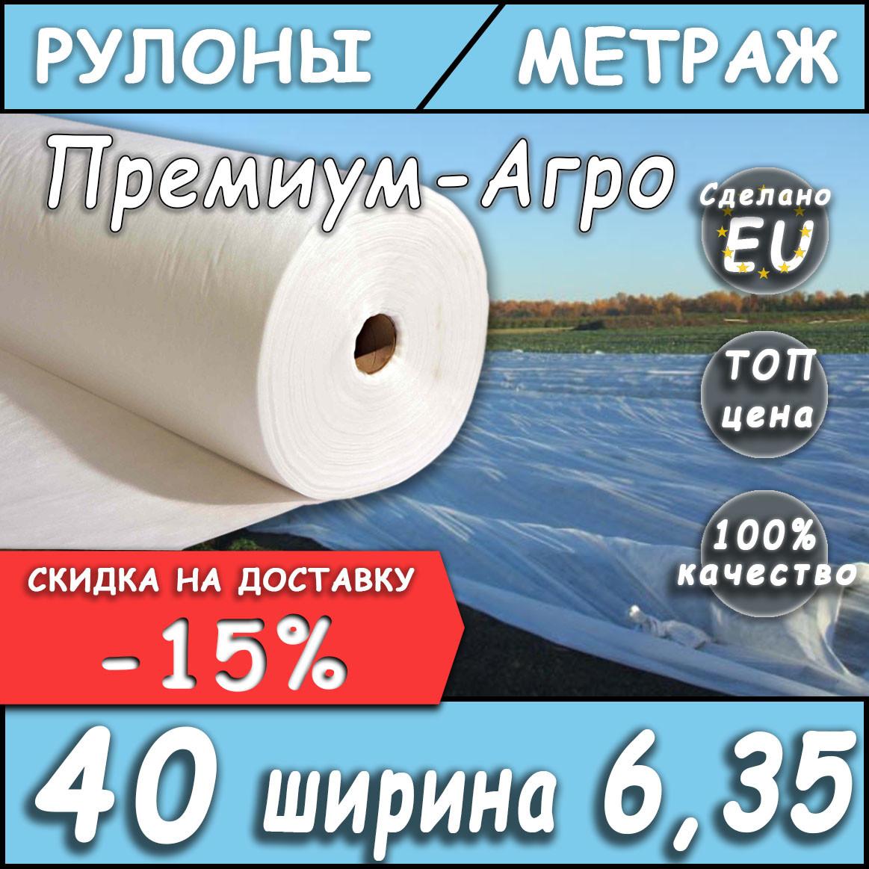 Агроволокно на метраж 40 белый 6,35 м