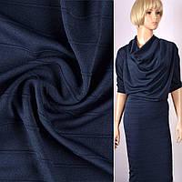 Французский Трикотаж ( трикотажная ткань ) , рубчик 3 см, темный синий ш.154, итальянская ткань ( из Италии )
