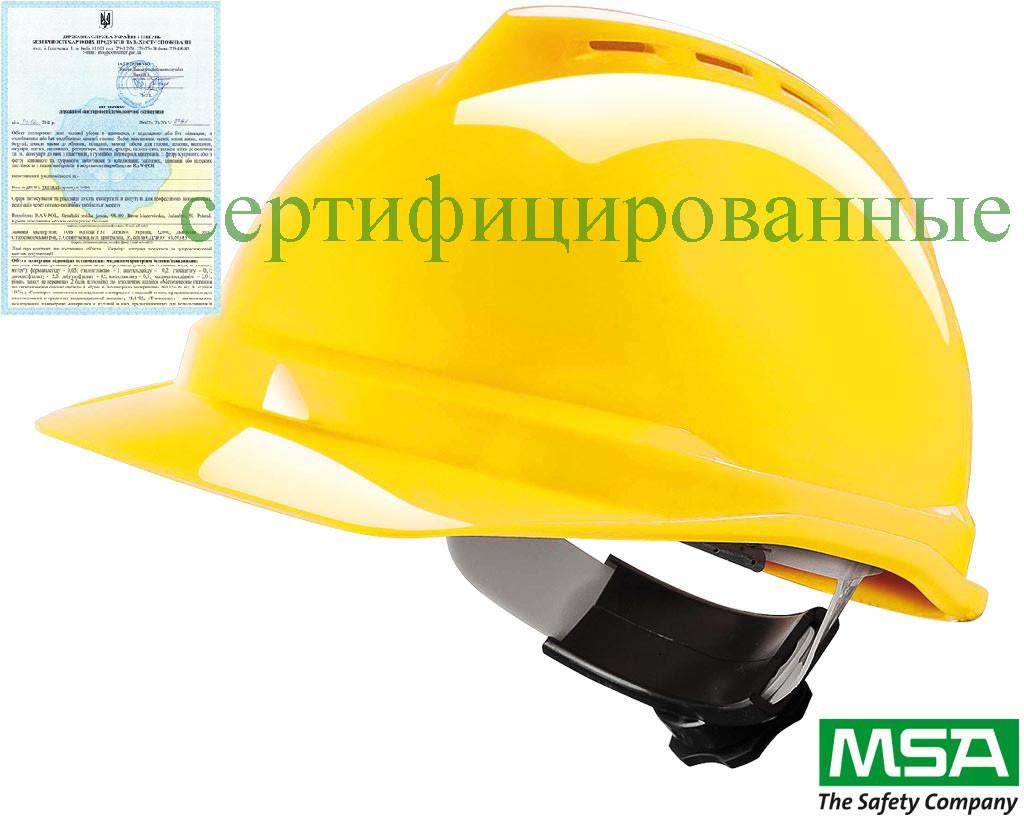 Каска защитная MSA-KAS-VG500-W Y