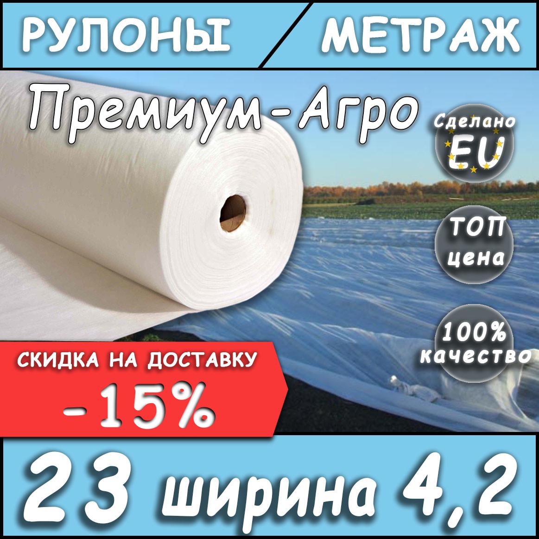 Агроволокно на метраж 23 белый 4,2 м
