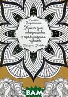 Вознесенская Вилата Н. Книга для творчества и привлечения чувств. Мандалы. Любовь