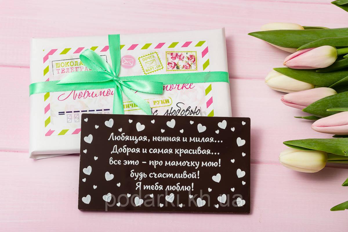 Шоколадная телеграмма маме с 8 Марта