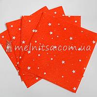 Фетр звездочки 1 мм, 15х15 см, оранжевый
