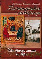Пастырская тетрадь. Протоиерей Валентин Мордасов