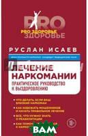 Исаев Руслан Николаевич Лечение наркомании. Практическое руководство к выздоровлению