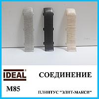 Соединение к плинтусу ПВХ высотой 85 мм, фото 1