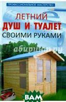 Котельников В. С. Летний душ и туалет своими руками
