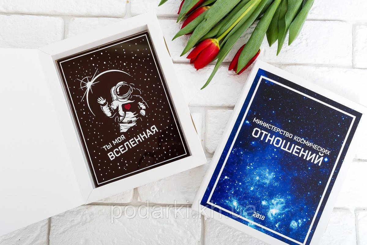 """Шоколадный диплом """"Ты моя вселенная"""""""