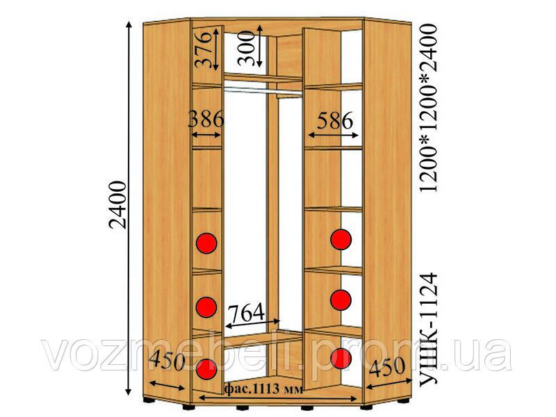 Угловой шкаф-купе 1,2*1,2*2,4 (ушк-1124)