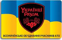 """Партнери об'єднання """"Українці разом"""""""