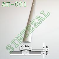 Узкий алюминиевый порожек, ширина 20 мм.