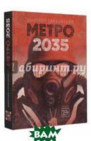 Глуховский Дмитрий Алексеевич Метро 2035