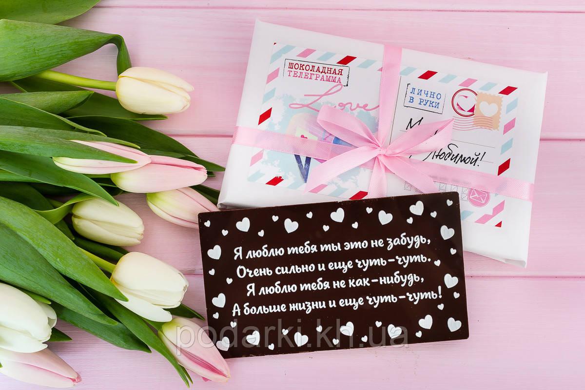 Телеграмма на День Святого Валентина для Любимой