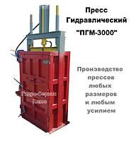 Стандартный пресс - 8 Тонн на Украинской Гидравлике для макулатуры, картона, ПЭТ, пленки