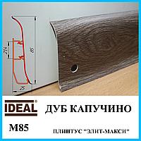 Напольный плинтус Идеал, высотой 85 мм, 2,5 м Дуб капучино