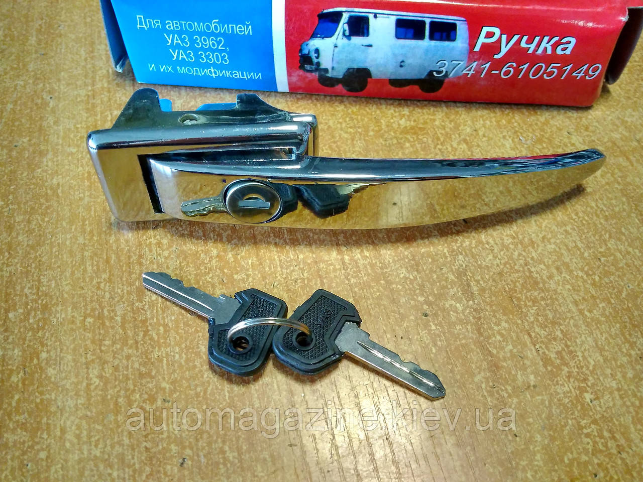 Ручка дверей зовнішня УАЗ 452 (хром)