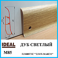 Плинтус с легкодоступным кабель-каналом, высотой 85 мм, 2,5 м Дуб светлый