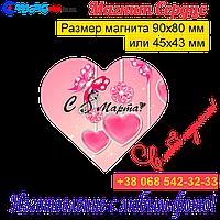 Магниты Сердце на холодильник 05. С 8 марта