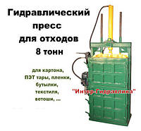 Стандартный пресс - 8 Тонн на Украинской Гидравлике для отходов бумаги картона пластиковой бутылки