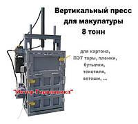 Стандартный пресс - 8 Тонн на Украинской Гидравлике для макулатуры картона ПЭТ тары пленки