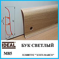 Плинтус Идеал Элит Макси, высотой 85 мм, 2,5 м Бук светлый