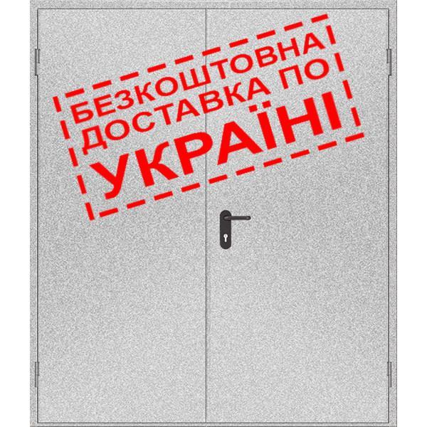 Двері протипожежні металеві глухі ДМП ЕІ60-2-2100x1400 прав., ЄвроСтандарт