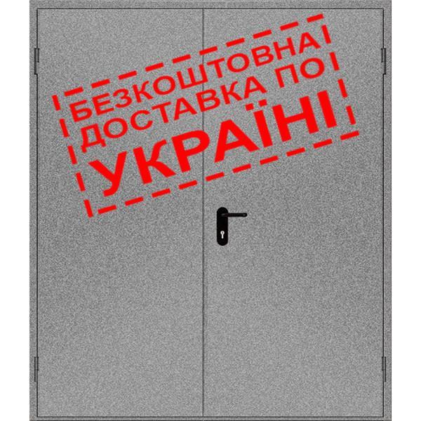 Двери противопожарные металлические глухие ДМП ЕІ60-2-2100x1450 прав., ЕвроСтандарт