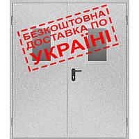 Двери противопожарные металлические с остеклением ДМП ЕІ60-2-2100x1500, ЕвроСтандарт (000018231)
