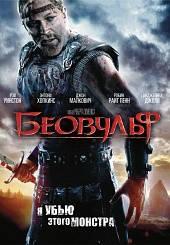 DVD-диск Беовульф (Р. Земекіс) (США, 2007)