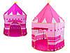 Домик - палатка для детей 2 цвета 135 см