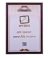 Рамки для фото, Рамка А4, Фоторамка 21*30, серия 1314-516-1