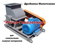 Молотковая Дробилка-Измельчитель УМС-10 производительностью 10 тонн в час