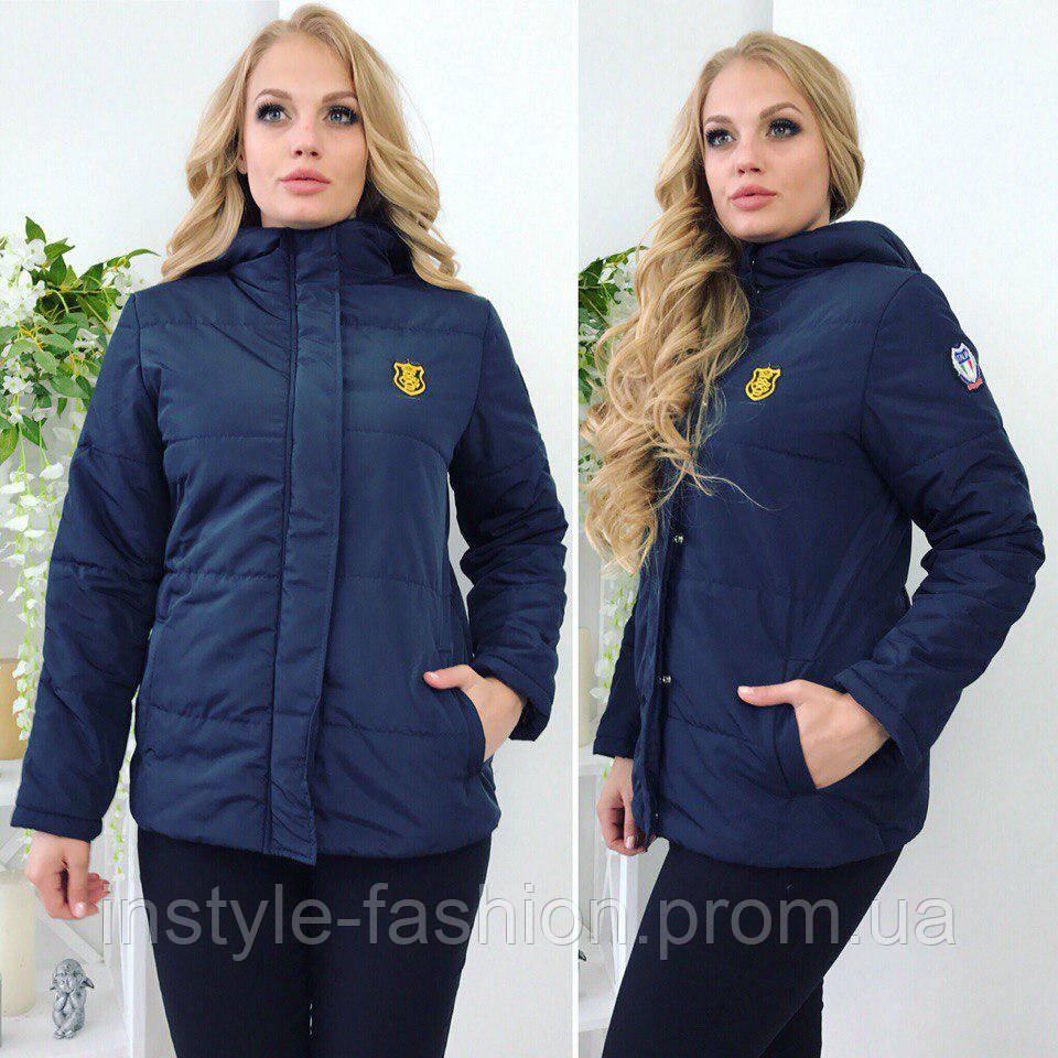 Женская куртка ткань плотная плащевка 150 синтепон до 54 размера темно-синяя