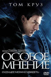 DVD-диск Особлива думка (Тому Круз) (США, 2002)