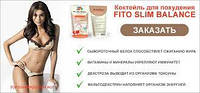Коктейль для похудения Fito Slim Balance оригинал