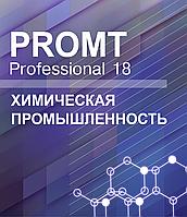 PROMT Professional Химическая промышленность 18