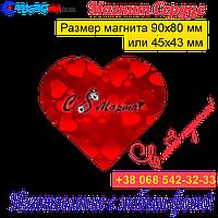 Магниты Сердце на холодильник 06. С 8 марта