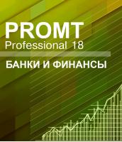 PROMT Professional Банки и финансы 18