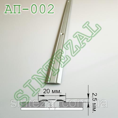 Узкий соединительный порожек, ширина 20 мм.