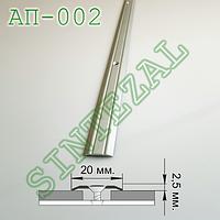 Узкий соединительный порожек, ширина 20 мм., фото 1