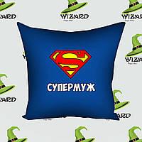 Подушка  Супермуж