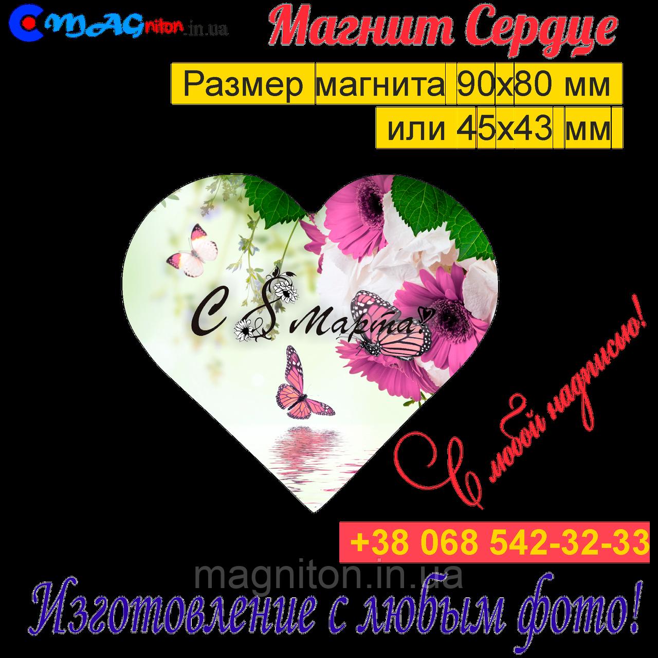 Магниты Сердце на холодильник 010. С 8 марта